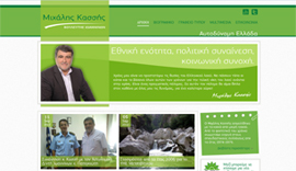 Website for Mixalis Kassis, a Member of Greek Parliament from Ioannina