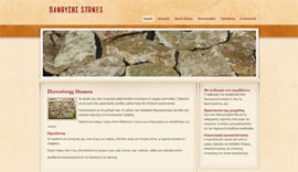 Website for Quarry Panousis Stones in Thesprotiko, Preveza