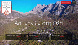 Responsive website for Papigo Towers Mountain Lodge in Zagori
