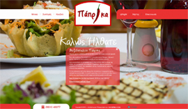 Website for Paprika Tavern in Ioannina