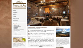 Website for Potamolithos Guesthouse in Konitsa