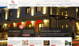 Website for Rodovoli Hotel & Wine Bar in Konitsa, Ioannina, Epirus