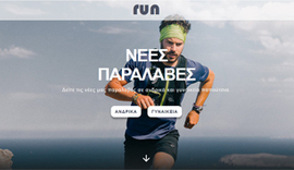 Eshop for Run Sports Equipment in Ioannina, Epirus