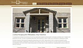 Website for Maliakas Wooden Frames in Konitsa