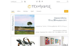 Eshop for Technohoros Art Gallery in Ioannina, Epirus