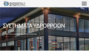 Responsive website for Viometal S.A in Ioannina