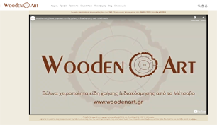 Responsive Eshop for Wooden Art in Metsovo