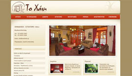 Website for Xani Hotel - Restaurant in Kleidonia, Konitsa