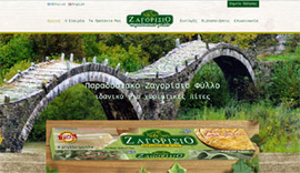 Website for Traditional Zagorisio Phyllo Havelas company in Ioannina
