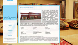 Website for Ziogas Carpets in Ioannina, Epirus