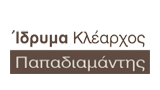 We developed the website for Klearhos Papadiamantis Foundation in Konitsa, Ioannina to showcase it's activities and announcements.